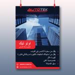 Autotek Car Flyer 2