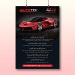 Autotek Car Flyer 1